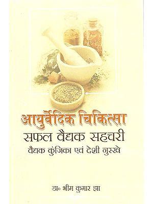 आयुर्वेदिक चिकित्सा सफल वैद्यक सहचरी विद्याक कुंजिका एवं देशी नुस्खे - Ayurvedic Medicine Successful Medical Companion Vidyak Kunjika and Indigenous Recipes
