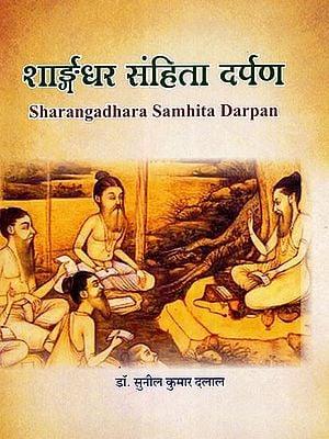 शार्ङ्गधर संहिता दर्पण - Sharngadhara Samhita Darpan
