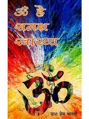 ॐ हैं समग्र स्वास्थ- 'Om' Hai Samagra Swasthya