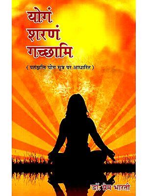 योगं शरणं गच्छामि ( पंतञ्जलि योग सूत्र पर आधारित)- Yoga Sharanam Gacchami (Based on the Patanjali Yoga Sutras)