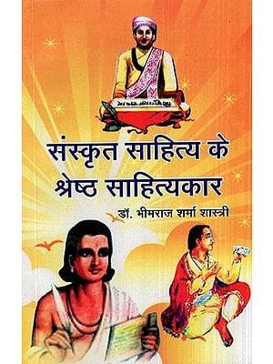 संस्कृत साहित्य के श्रेष्ठ साहित्यकार- Best Writer of Sanskrit Literature