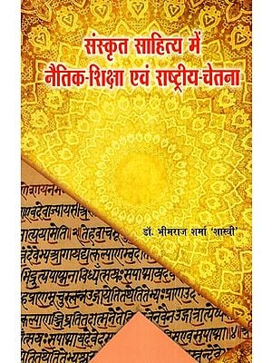 संस्कृत साहित्य में नैतिक शिक्षा एवं राष्ट्रीय- चेतना- Sanskrit Sahitya mai Netik Shiksha evam Rashtriya Chetana