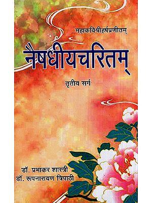 नैषधीयचरितम् - Naishadhiya Charitam (Canto- 3)