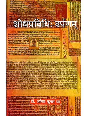 शोधप्रविधि: दर्पणम्- Sodhapravidhi Darpanam