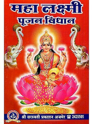 महा लक्ष्मी पूजन विधान - Maha Lakshmi Pujan Vidhan