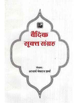 वैदिक सूक्त संग्रह- Vedic Sukta Collection