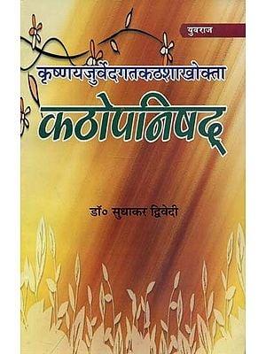 कठोपनिषद् - Kathopanishad (2 Parts in One Book)
