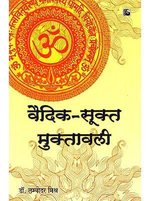 वैदिक- सूक्त मुक्तावली- Vedic-Sukta Muktavali