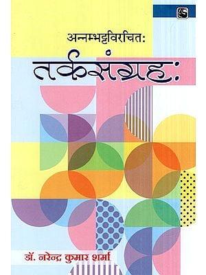 तर्कसंग्रह:- Tarka-Sangraha