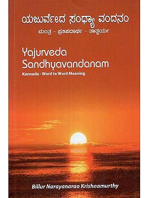 Yajurveda Sandhyavandanam (Kannada)