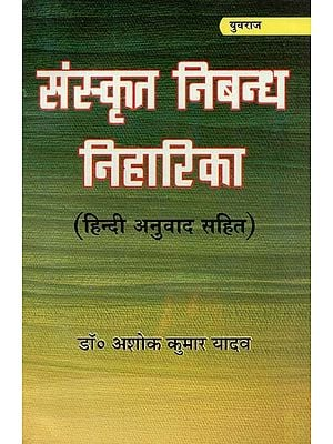 संस्कृत निबन्ध निहारिका (हिन्दी अनुवाद सहित) : Sanskrit Essay Niharika (With Hindi Translation)