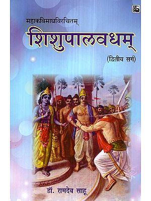 शिशुपालवधम्- Shishupalavadham (Canto 2)