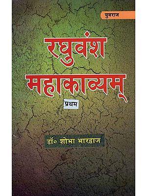 रघुवंश महाकाव्य् - Raghuvansh Mahakavyam (I Part)