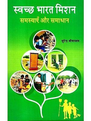 स्वच्छ भारत मिशन (समस्याएँ और समाधान)- Swachh Bharat Mission (Problems and Solutions)