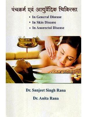 पंचकर्म एवं आयुर्वेदिक चिकित्सा - Panchakarma and Ayurvedic Medicine (In General Disease, In Skin Disease, In Anorectal Disease)