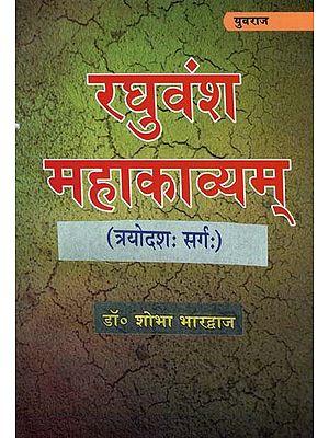 रघुवंश महाकाव्य् - Raghuvansh Mahakavyam (13 Part)