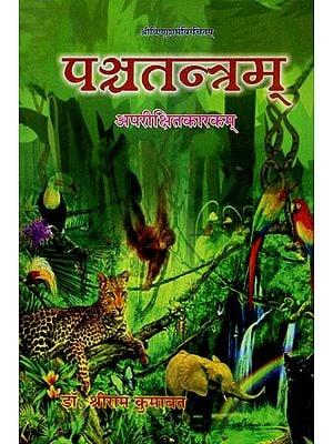 पञ्चतन्त्रम् (अपरीक्षितकारकम्) - Panchatantram (Aparikshitkarakam)