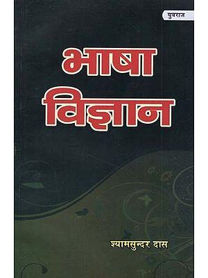 भाषा विज्ञान - Language Science