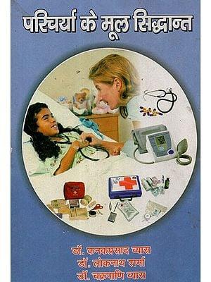 परिचर्या के मूल सिद्धान्त - Fundamentals of Nursing (An Old Book)