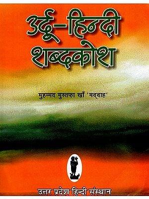 उर्दू-हिन्दी शब्दकोश: Urdu-Hindi Dictionary