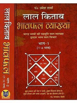 लाल किताब (भावफल व्याख्या)- Lal Kitam- Bhavafal Vyakhya (Set of 2 Volumes)