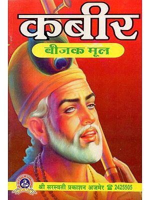 कबीर बीजक मूल - Kabir Bijak Mul