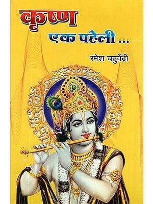 कृष्ण एक पहेली- Krishna a Riddle