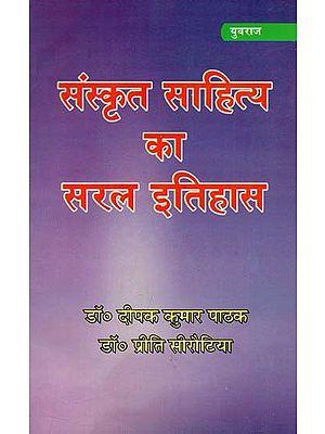 संस्कृत साहित्य का सरल इतिहास : Simple History of Sanskrit Literature