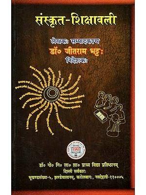 संस्कृत - शिक्षावली- Sanskrit Shikshavali