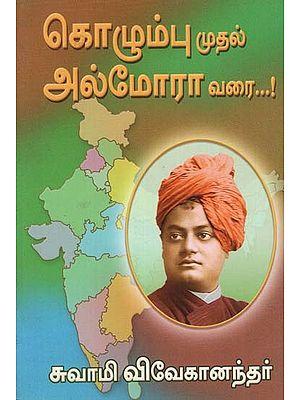Cozhumbu Mudhal Almora Varai (Tamil)