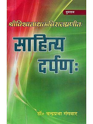 साहित्यदर्पण: (भाग - २) - Sahityadarpana: (Part - 2)