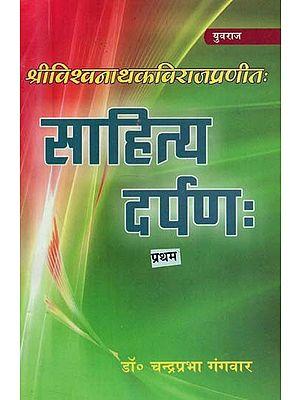 साहित्यदर्पण: (भाग - १) - Sahityadarpana: (Part - 1)