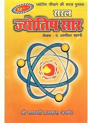 सरल ज्योतिष सार- Saral Jyotish Sar