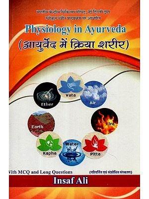आयुर्वेद में क्रिया शरीर - Physiology in Ayurveda
