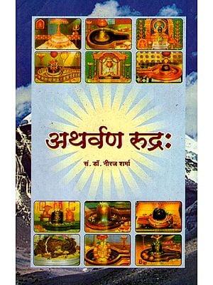 अथर्वण रुद्रः- Atharvan Rudra