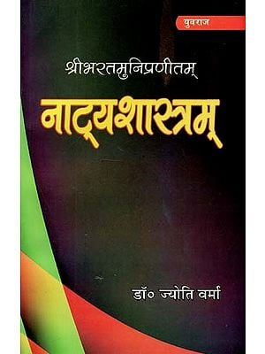 नाट्यशास्त्रम् - Natyashastram (Chapter 1-2)