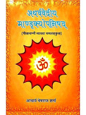 अथर्ववेदीय माण्डूक्योपनिषद- Atharvavedi Mandukyopanishad