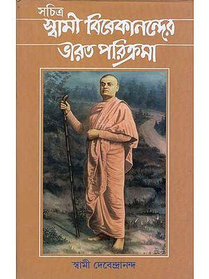 Vivekananda's India- Parikarma (Bengali)