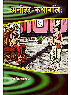 मनोहर - कथावलि:- Manohar - Kathavali