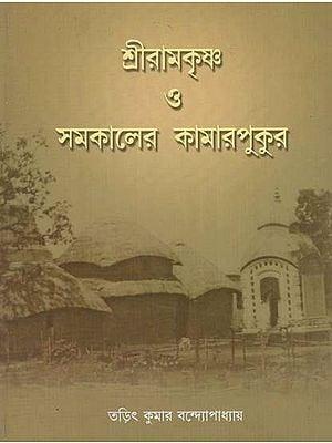 Sri Ramakrishna And Contemporary Kamarpukur (Bengali)