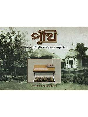 Manuscripts (Bengali)