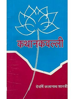 कथानकवल्ली- Kathanak Valli