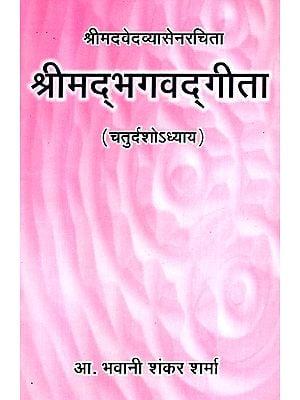 श्रीमदभगवद्गीता (चतुर्दशोअध्याय)- Shrimad Bhagwat Geeta (Fourth Chapter)
