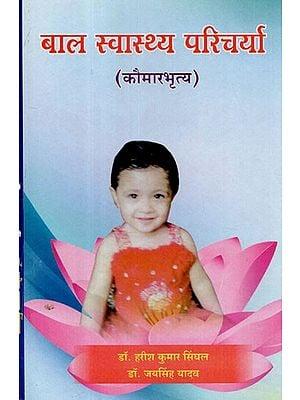 बाल स्वास्थ्य परिचर्या (कौमारभृत्य) - Child Health Care (Kaumabhritya)