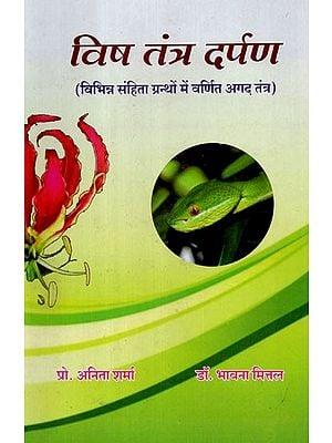 विष तंत्र दर्पण (विभिन्न संहिता ग्रन्थों में वर्णित अगद तंत्र) -  Vish Tantra Darpan (Agad Tantra Described in Various Samhita Texts)