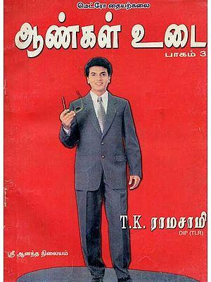 Gents Dress (Part - 3) - Tamil