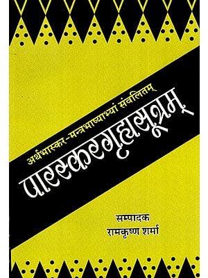 अर्थभास्कर- मन्त्रभाष्याभ्यां  संवलितम्- पारस्करगृह्यसूत्रम्- Arthabhaskar-Mantrabhashyabhayam Samvalitam- Paraskaragrihyasutram (Textbook)