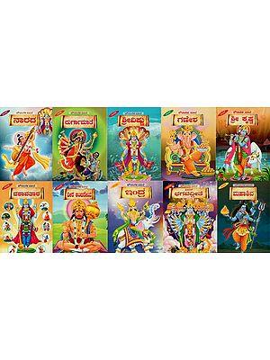 Mythical Male (Kannada) [Set of 10 Books]