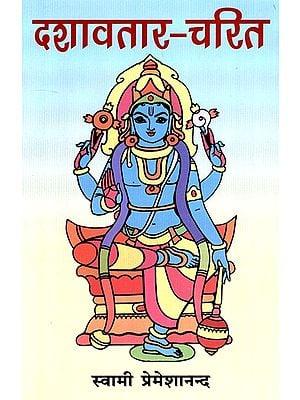 दशावतार चरिता- Dashavatar Charita