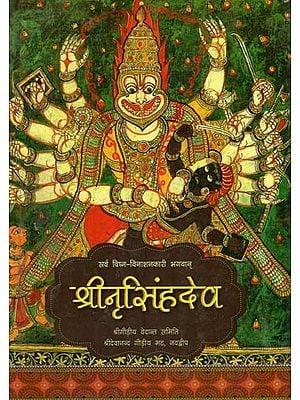 श्री नृसिंहदेव- Sri Narsingh Dev